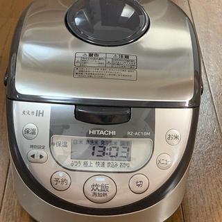 ヒタチ(日立)の日立IHジャー炊飯器 RZ-AC10M(炊飯器)