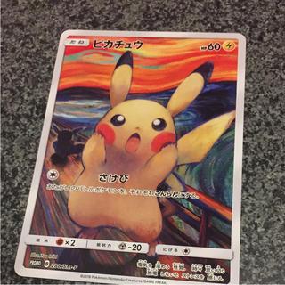 ムンク展 ピカチュウ カード(キャラクターグッズ)