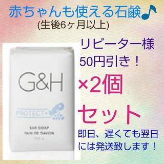 アムウェイ(Amway)のG&H プロテクト+バーソープ(ボディソープ / 石鹸)