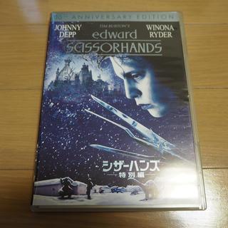 シザーハンズ 特別編('90米)〈2003年6月2日までの期間限定出荷〉(外国映画)