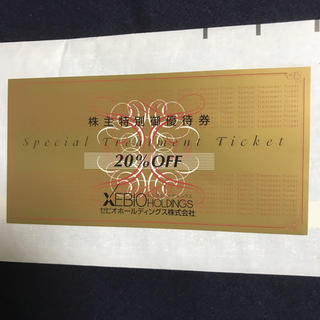 ゼビオ 20%off券   期限今月末(その他)