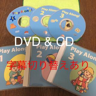 Disney - DWE  プレイアロング DVDとCD