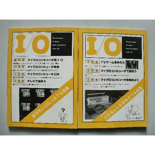 I/O創刊号 合本1 (No1~No4)+合本2( No5~No7)工学社