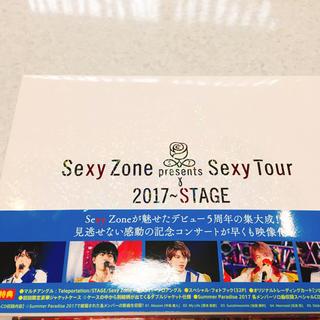 セクシー ゾーン(Sexy Zone)のSexy Tour 2017〜STAGE 初回限定版 Blu-ray(ミュージック)