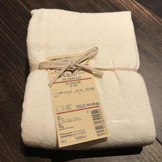 ムジルシリョウヒン(MUJI (無印良品))の在庫ラスト1! MUJI 無印良品 まくらカバー 43x63㎝用 オフホワイト(枕)