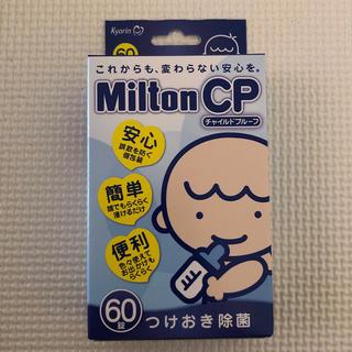 ミントン(MINTON)のMilton ミルトン 60錠(哺乳ビン用消毒/衛生ケース)