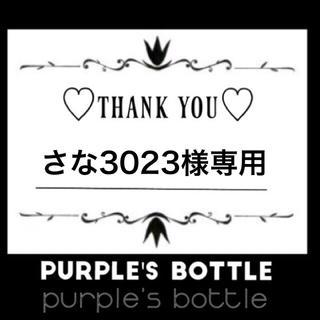 さな3023様専用♡︎ʾʾ(その他)