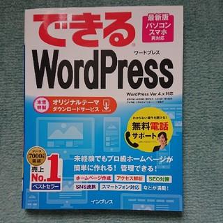 できるWordPress WordPress