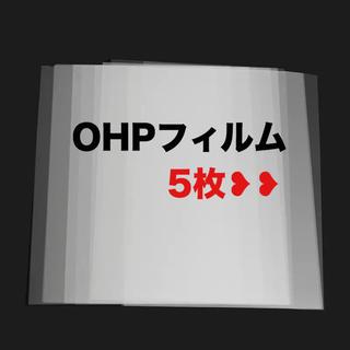 OHPフィルム♡5枚(オフィス用品一般)
