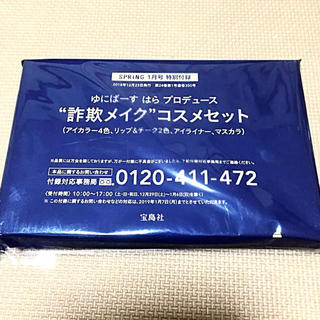 SPRING 1月号 付録★ 詐欺メイク コスメセット(コフレ/メイクアップセット)