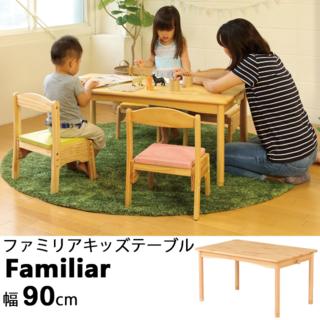 ◆送料無料 ファミリアキッズテーブル 子供用机 幅90cm 木製 (学習机)