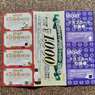 ラウンドワン株主優待券2000円+クラブカード2枚 3セット(その他)