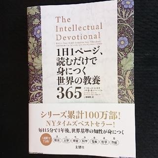 1日1ページ、読むだけで身につく世界の教養 365(ノンフィクション/教養)