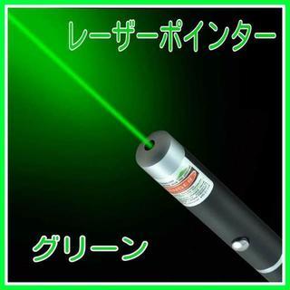 【未使用品 送料無料】レーザーポインター 緑 グリーン プレゼン 事務用品 36(オフィス用品一般)