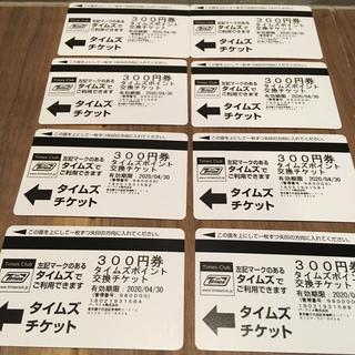 タイムズチケット 300円×8枚(その他)