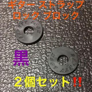 ☆ 新品‼️ ギター ストラップ ロック ブロック ブラック 2個 ☆(ストラップ)