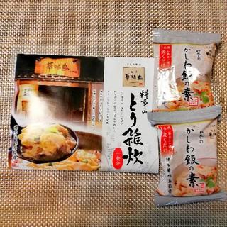 かしわ飯の素 雑炊の素(レトルト食品)