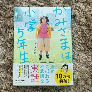 かみさまは小学5年生(人文/社会)