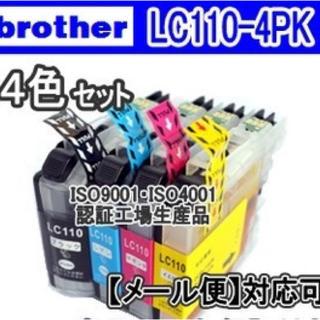 LC110-4PK 4色セット 色選択可(オフィス用品一般)