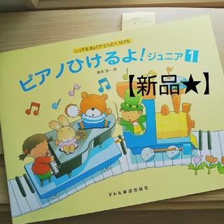 【新品★】ピアノひけるよ!ジュニア1