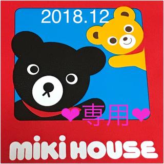 mikihouse - 新品☆ミキハウス 帽子