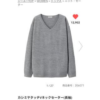 GU - カシミヤタッチVネックセーター