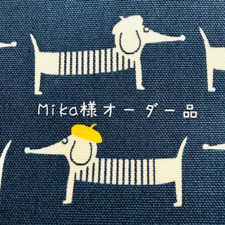 Mika様オーダー品(雑貨)