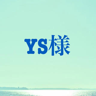 YS様 専用ページ(和装小物)