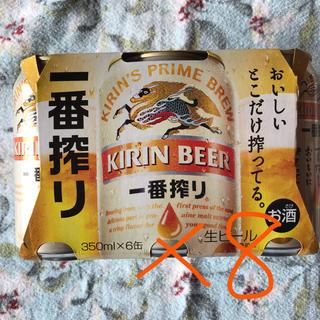 キリン(キリン)のビール(ビール)