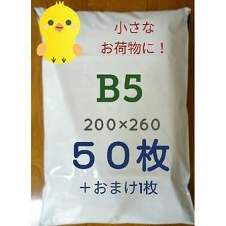 B5 宅配ビニール袋 50枚(ラッピング/包装)
