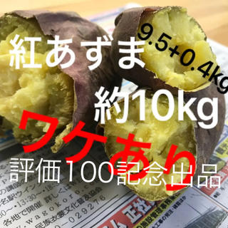評価100越え記念 紅あずま 9.5kg 訳あり ホクホク さつま芋 さつまいも