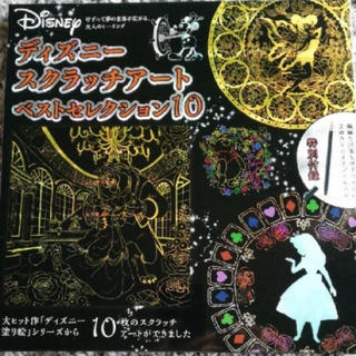 ディズニー(Disney)のディズニースクラッチアート(アート/写真)