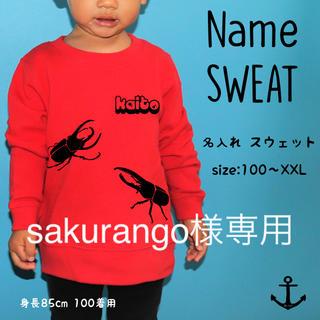 sakurango様専用 名入れスウェット トレーナー カブトムシ(虫類)