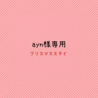 aynさま専用(*^^*)(スタイ/よだれかけ)