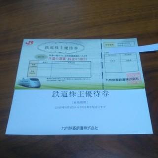 JR九州株主優待割引券×3枚(その他)