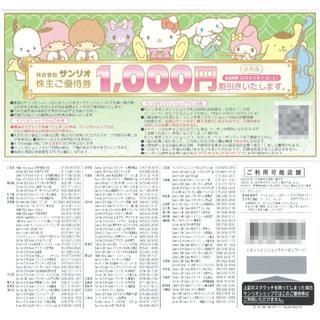 サンリオ 株主優待 1000券 4枚セット(その他)