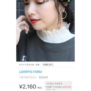 ローリーズファーム(LOWRYS FARM)の付け襟  新品未使用(つけ襟)