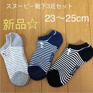 スヌーピー(SNOOPY)のスヌーピー靴下3足セット(その他)