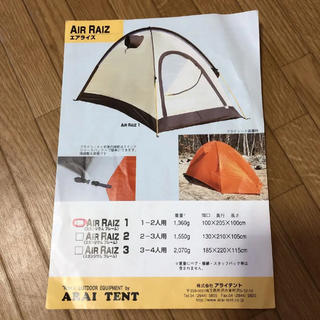 アライテント(ARAI TENT)のエアライズ 説明書 アライテント モンベル  マムート スノーピーク ロゴス(テント/タープ)
