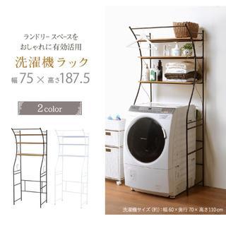 洗濯機ラック KCC-3068(バス収納)
