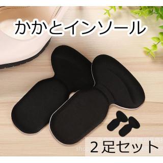 【2足セット】かかと インソール 靴ズレ防止 低反発クッション 黒(その他)