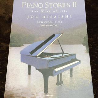 久石譲 ピアノ・ストーリーズⅡ