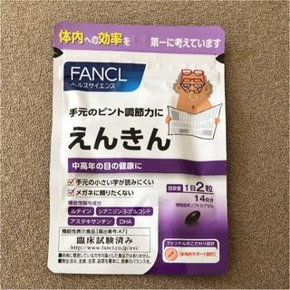 FANCL - えんきん 14日分