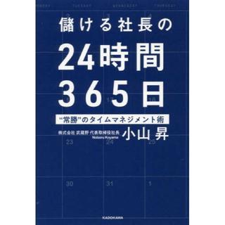 儲ける社長の24時間365日ほか(ノンフィクション/教養)