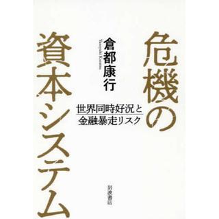 危機の資本システム他(ノンフィクション/教養)