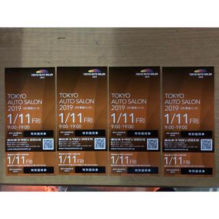 東京オートサロン 2019 特別招待券 1月11日 4枚セット(モータースポーツ)