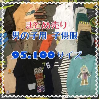 再値下げ!まとめ売り 男の子用子供服 95.100サイズ