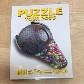 関ジャニ∞ puzzle ライブDVD