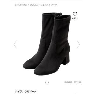 ジーユー(GU)のGU☆ハイアンクルブーツ(ブーツ)