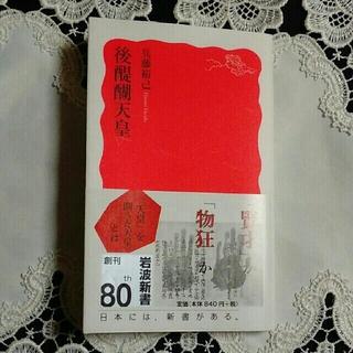 No.73 後醍醐天皇